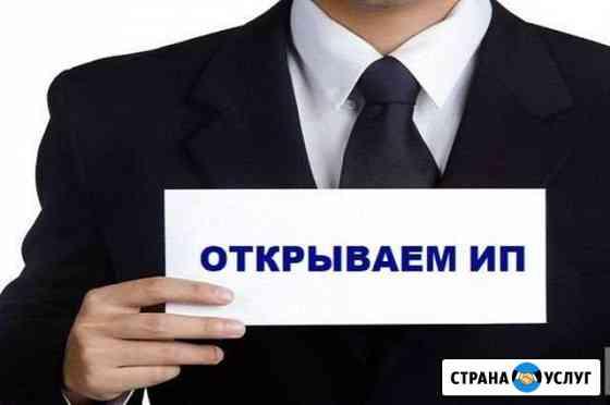 Регистрация ип и ооо бесплатно Йошкар-Ола