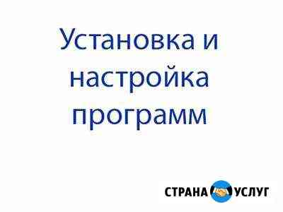 Установка Windows и настройка программ Якутск