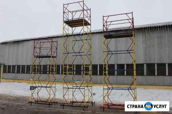 Аренда строительных лесов; Вышек - Тур Нижний Новгород
