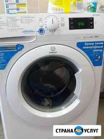 Ремонт стиральных машин (сма) Курган