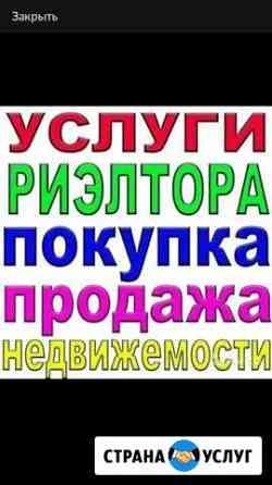 Риэлтор Ноябрьск