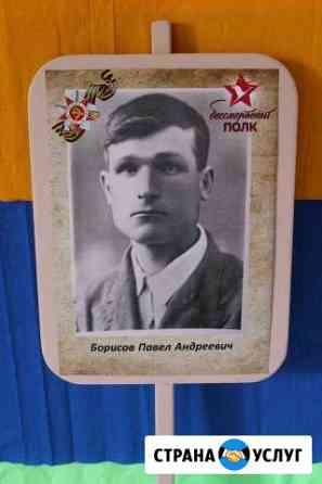 Транспарант на 9 Мая (Бессмертный полк) Ульяновск