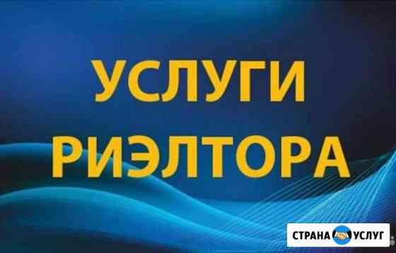 Услуги профессионального риэлтора Смоленск
