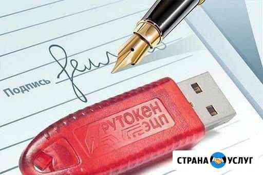Настройка пк для работы с эцп Калининград