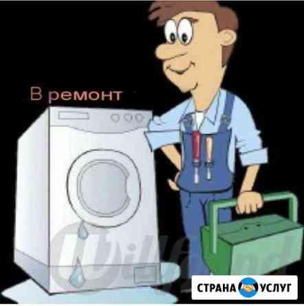 Ремонт холодильников и стиральных машин Тарко-Сале