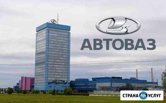 Покупка любых новых LADA с выгодой в Тольятти Саратов