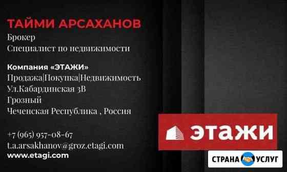 Продажа недвижимости Грозный
