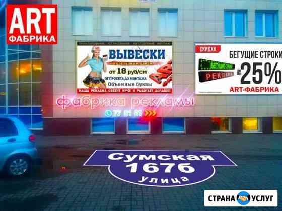 Объемные буквы Вывески Наружная Реклама Белгород