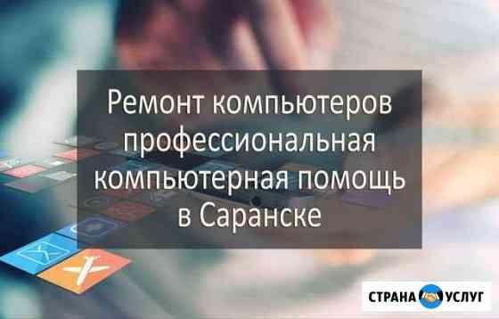 Компьютерный мастер удаленно и на дому Саранск