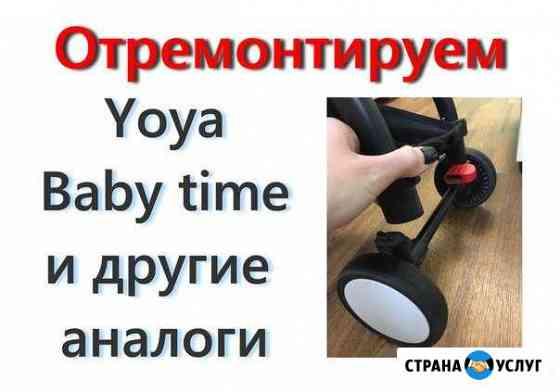 Ремонт, замена запчастей на детской коляске Чебоксары