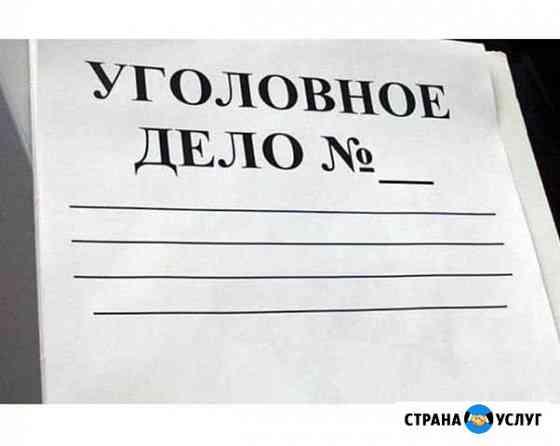 Переводы уголовных дел с русского на армянский Сураж