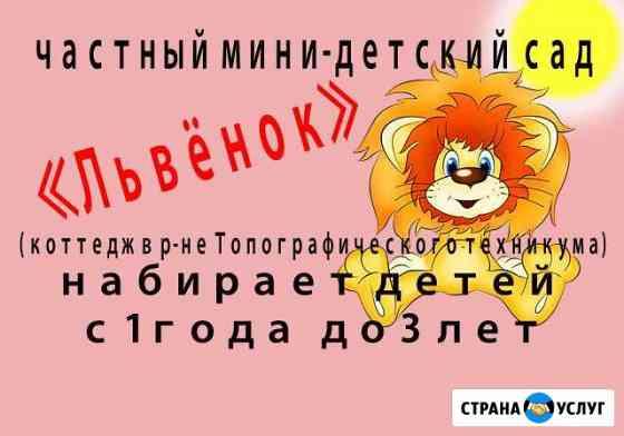 Частный мини-детский сад Хабаровск