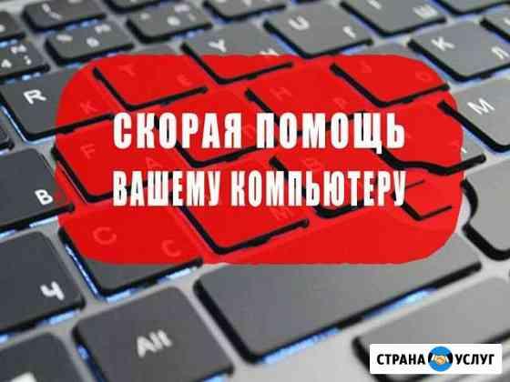 Ремонт и настройка компьютеров. Мастер Старый Оскол