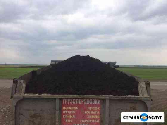 Чернозём перегной Майкоп
