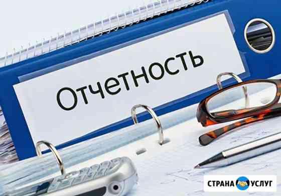 Декларации ип, 3-ндфл, помощь в сдаче отчетности Мурманск