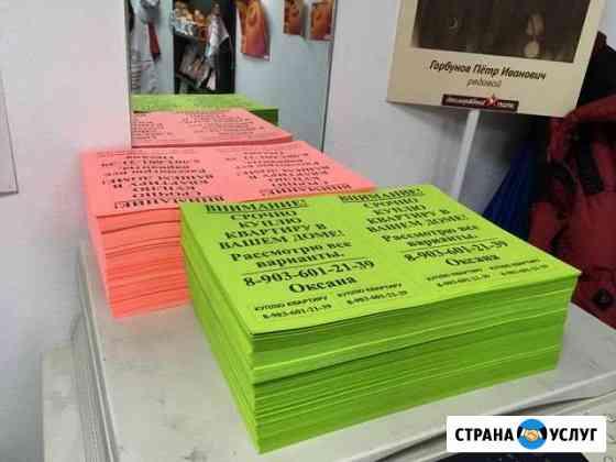 Печать листовок, для раздачи, расклейки Нижний Новгород