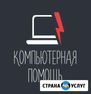 Ремонт и настройка смартфонов, компьютеров Псков
