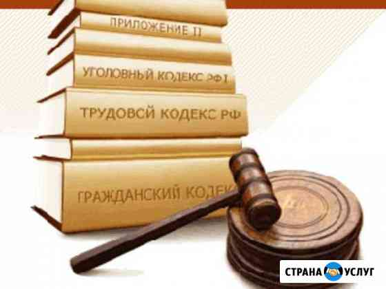 Оказание юридической помощи. Представительство Петропавловск-Камчатский