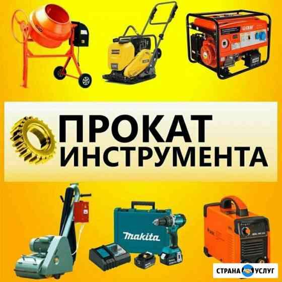 Аренда электро и бензоинструмента Нижний Новгород