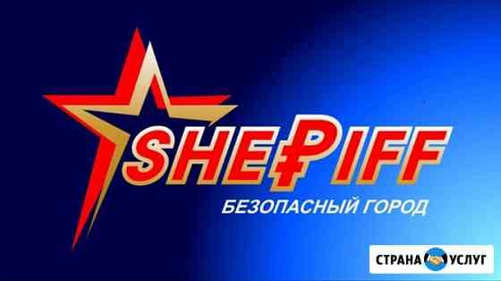 """Аварийные комиссары """"Sheriff"""" Севастополь"""