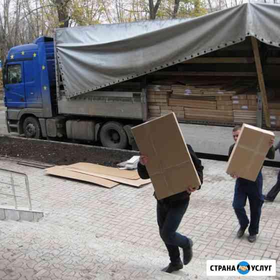 Грузоперевозки. Грузчики. Переезды. Доставка. Вывоз мусора. Без выходных Барнаул