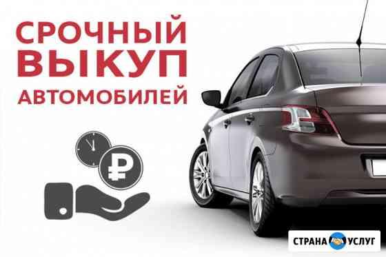 Срочный выкуп авто в день обращения Череповец