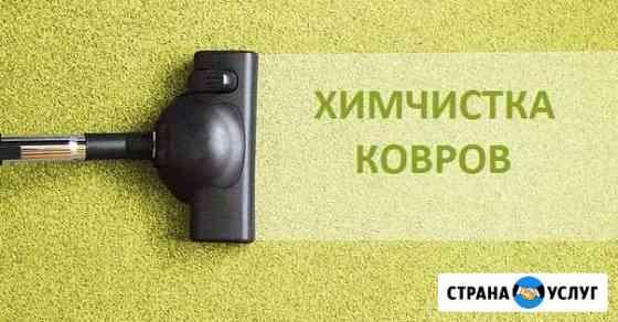 Химчистка ковров Липецк