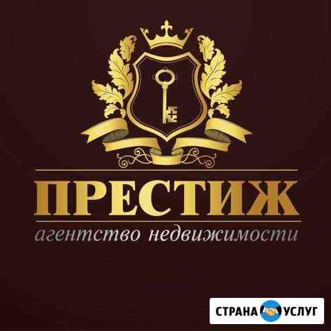 Агентство недвижимости и ипотеки Престиж Курск