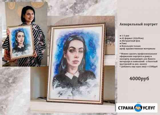 Акварельный портрет по фото Художник в Севастополе Севастополь