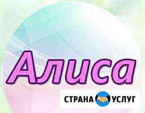 Сиделка на частичную и полную занятость Новосибирск