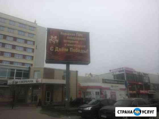 Экран в самом центре города для наружной рекламы Мончегорск