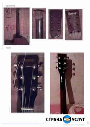 Ремонт гитар с 9-20 без выходных. Мастерская Ставрополь
