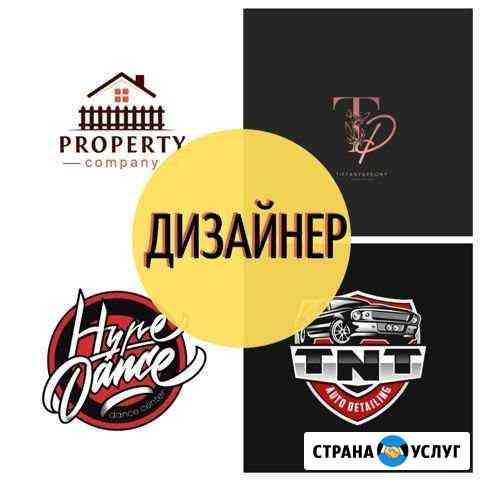 Разработка Логотипов, Банеров, Визиток, Дизайн Ярославль