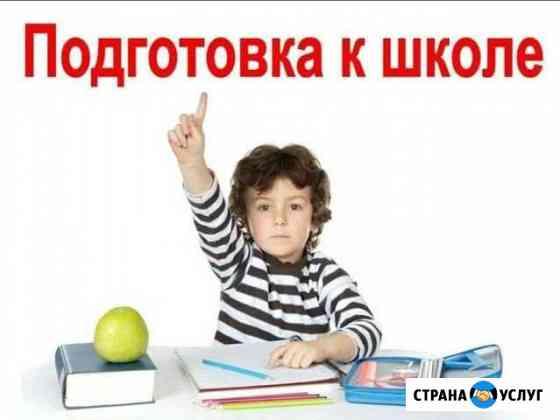 Репетитор начальных классов (1-4) Моздок