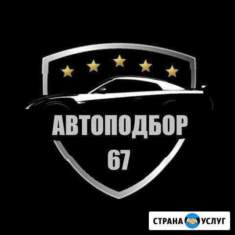 Автоподбор - Автокриминалист Смоленск