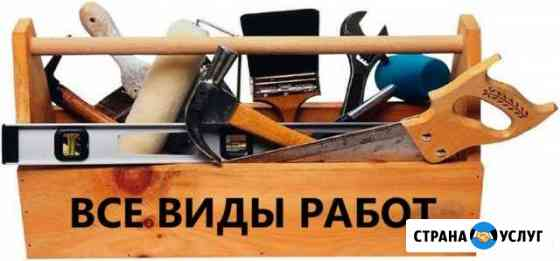 Мастер - муж на час Ульяновск