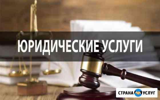 Юридические услуги Вельск