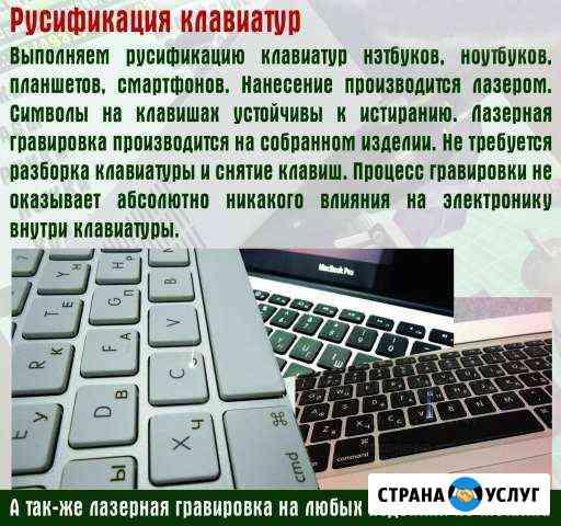 Русификация клавиатур (нанесение русских символов) Иваново