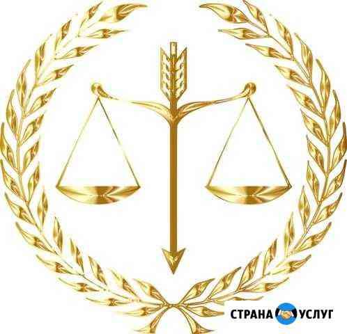 Юридические услуги Кострома