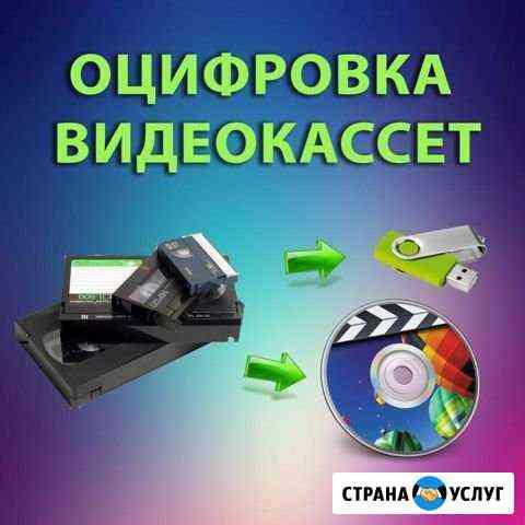 Оцифровка видеокассет Нижневартовск