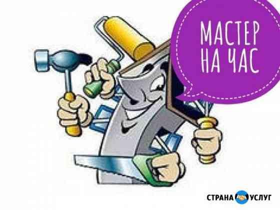 Мастер на час Хабаровск