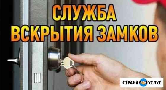 Открыть машину, квартиру, гараж, сейф, замок,дверь Петропавловск-Камчатский