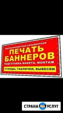 Печать баннера Иркутск