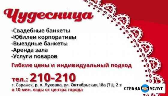 Юбилеи, свадьбы, банкеты, корпоративы, поминальные Саранск