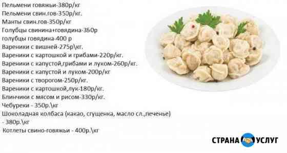 Пельмени, вареники, котлеты и др. на заказ Саратов