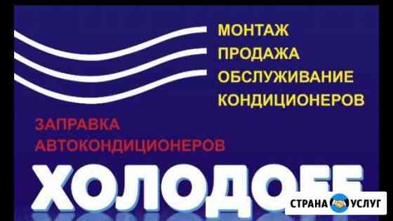 Продажа, монтаж, обслуживание кондиционеров и авто Тобольск