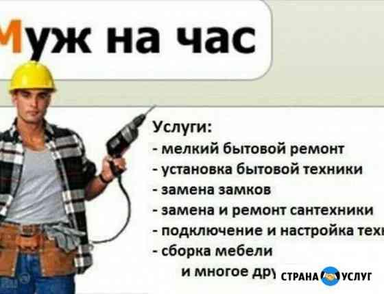 Мастер на час Ханты-Мансийск