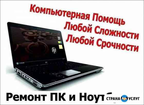 Ремонт компьютеров и ноутбуков.Выезд - бесплатно Чита