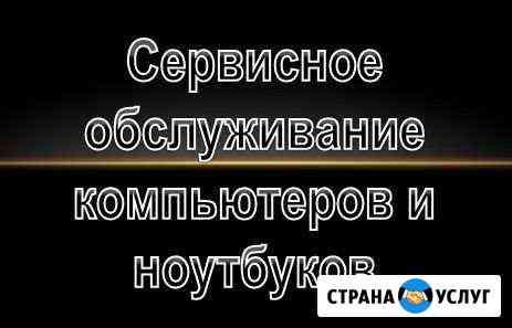 Сервисное обслуживание компьютеров и ноутбуков Кировск