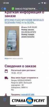 Настройка, обслуживание систем MY home Хабаровск